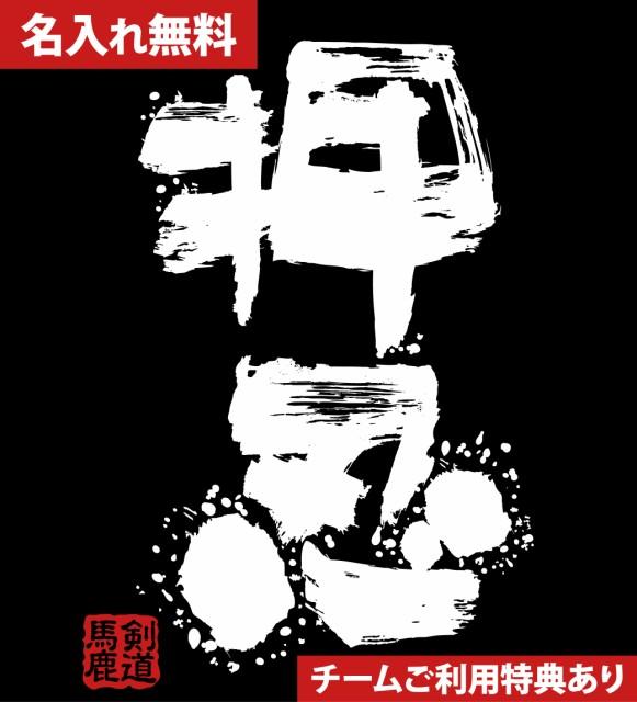 名入れ無料!チームtシャツ対応 剣道tシャツ 「...