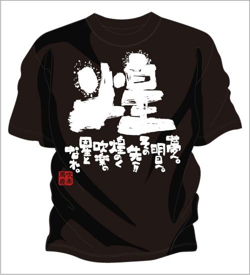 オリジナル デザイン 吹奏楽tシャツ 通販 ! チー...