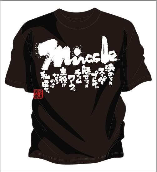弓道tシャツ Miracle 主役になるのは私達だ