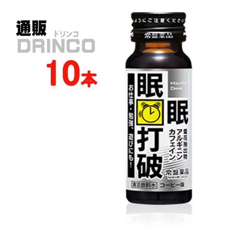 栄養ドリンク 眠眠打破  50ml 瓶 10 本  ( 10 本 ...