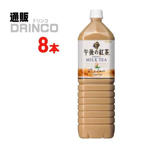 キリン 午後の紅茶 ミルクティー 1500ml 1.5L ペ...