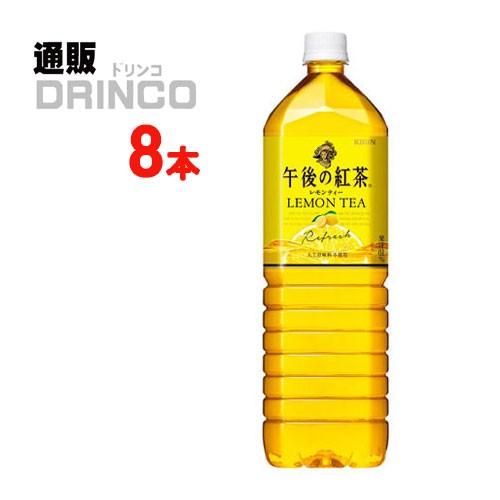キリン 午後の紅茶 レモンティー 1500ml 1.5L ペ...