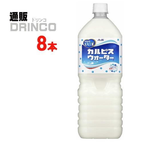 カルピスウォーター 1.5L(1500ml) ペットボトル...