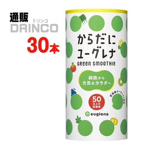 野菜ジュース 飲むユーグレナ  195g パック 30 本...