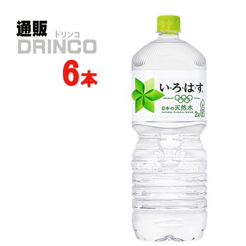 水 いろはす 2L ペットボトル 6本 ( 6本 * 1 ケー...