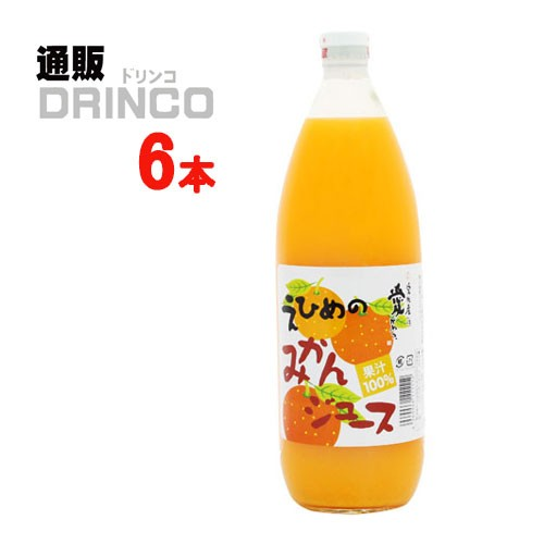 ジュース えひめの みかんジュース  1L 瓶 6 本  ...