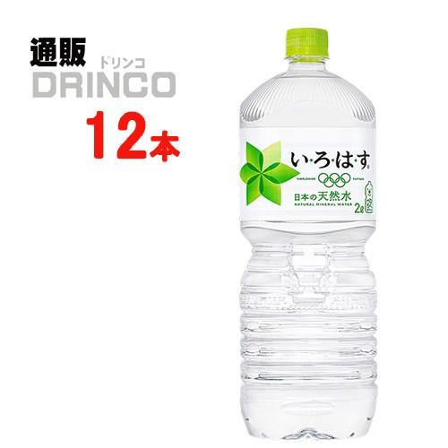 水 いろはす 2L ペットボトル 12本 ( 6本 * 2 ケ...