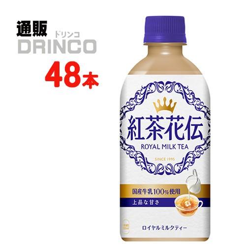 紅茶 紅茶花伝 ロイヤルミルクティー 440ml ペッ...
