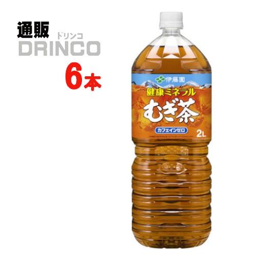 伊藤園 健康ミネラルむぎ茶 2L ペットボトル 1ケ...
