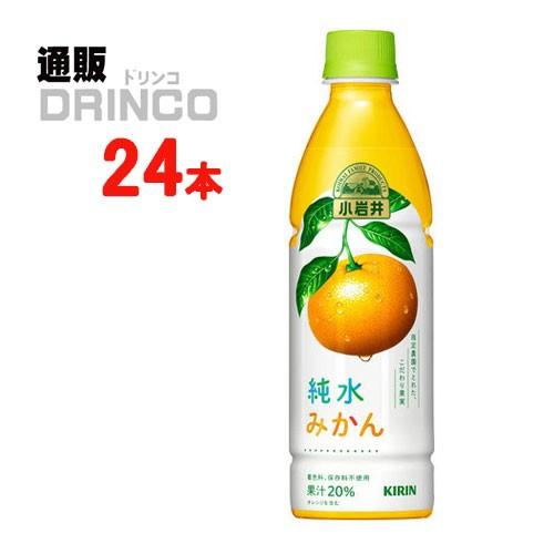 キリン 小岩井 純水みかん 430ml ペットボトル 1...