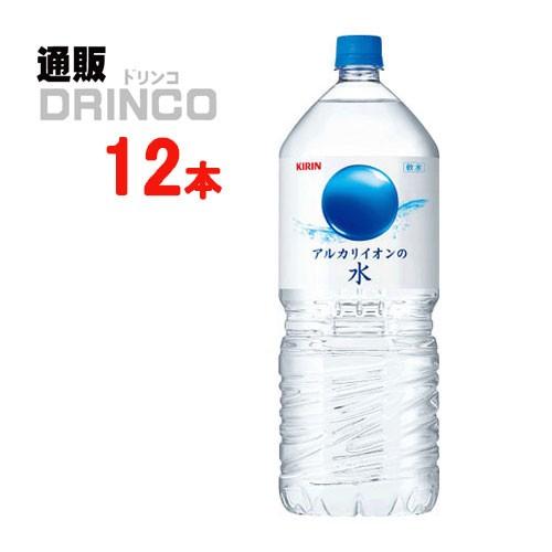 キリン アルカリイオンの水 2L ペットボトル 2ケ...