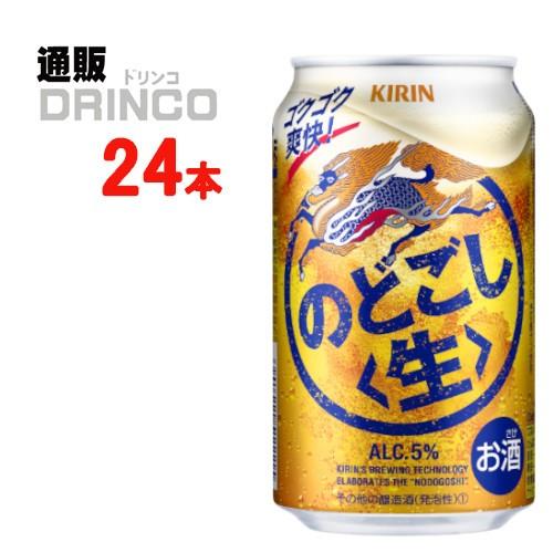 キリン のどごし 350ml 缶 1ケース 24本
