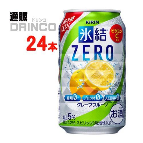 キリン 氷結ZEROグレープフルーツ 350ml1ケー...