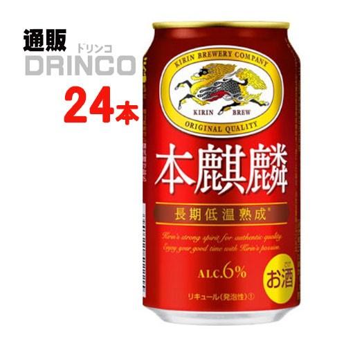 キリン 本麒麟 350ml 缶 1ケース 24本