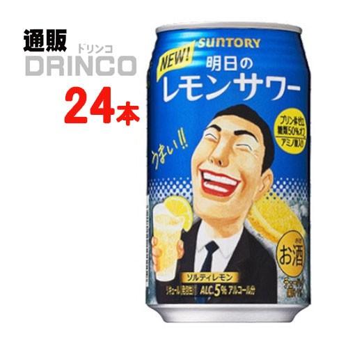 チューハイ 明日 の レモン サワー  350ml 缶 24 ...