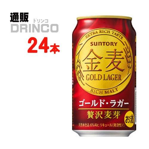 金麦 ゴールド ラガー 350ml 缶 1ケース 24本