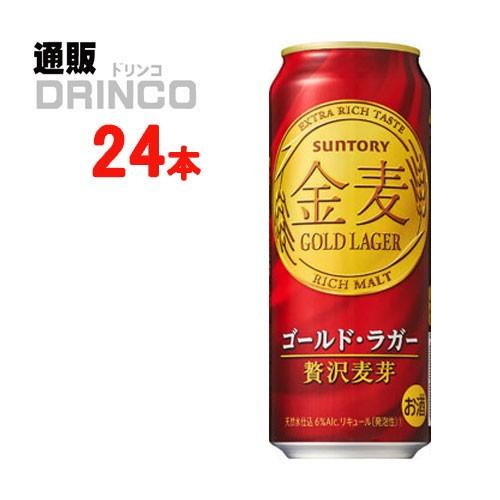 金麦 ゴールド ラガー 500ml 缶 1ケース 24本