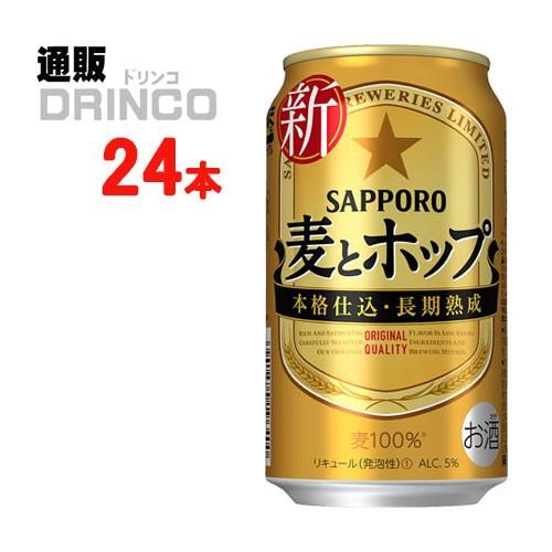サッポロ 麦とホップ 350ml 缶 1ケース 24本