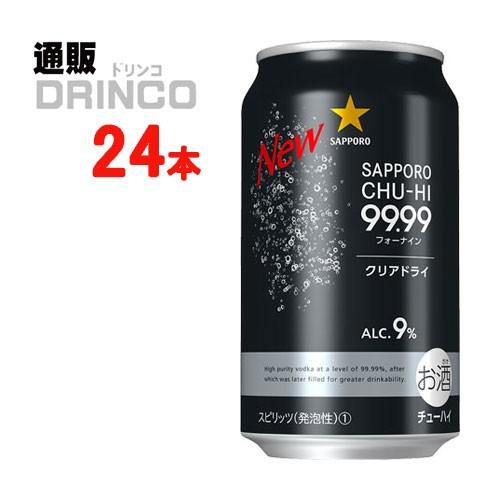 フォーナイン 99.99 クリア ドライ 350ml 缶 1ケ...