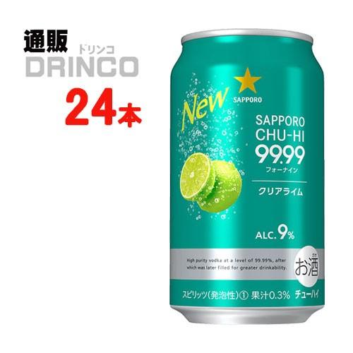 フォーナイン 99.99 クリア ライム 350ml 缶 1ケ...