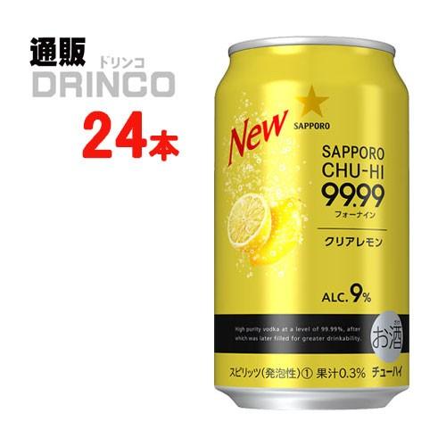 フォーナイン 99.99 クリア レモン 350ml 缶 1ケ...