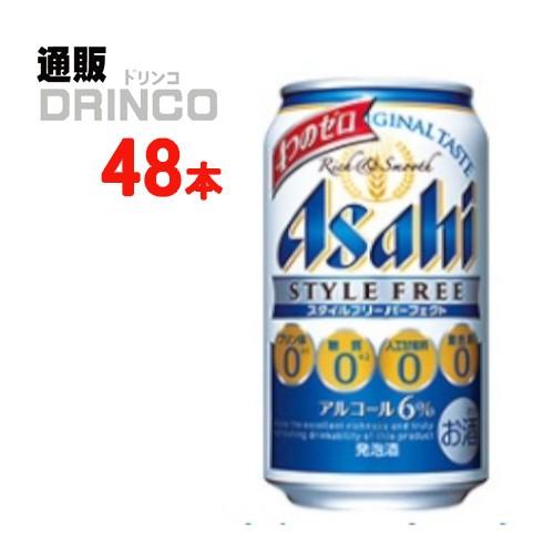 アサヒ スタイルフリーパーフェクト 350ml 缶 2ケ...