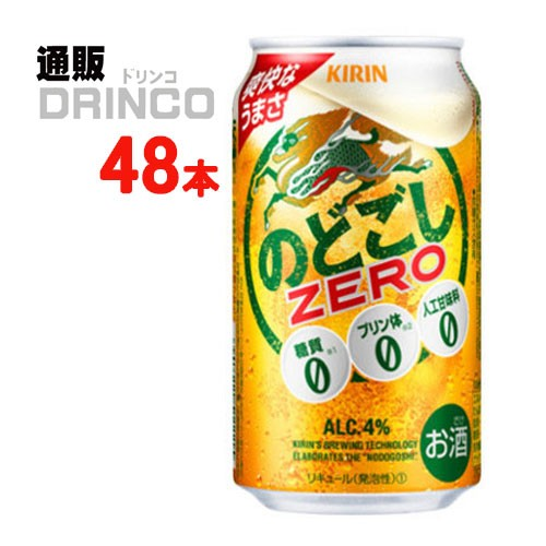 キリン のどごし ZERO 350ml 缶 2ケース 48本