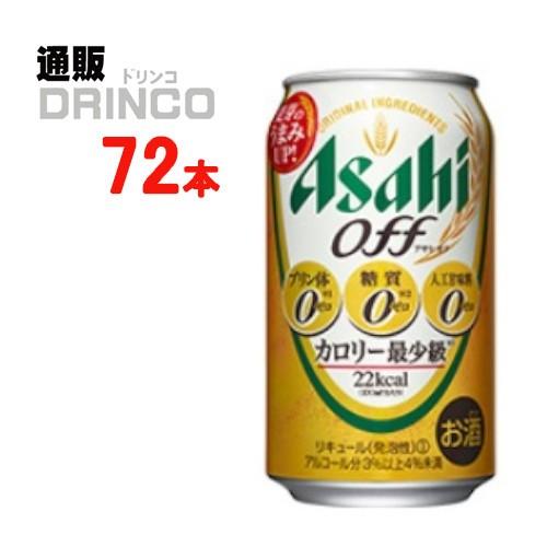 アサヒ オフ off 350ml 缶 3ケース 72本【送料無...
