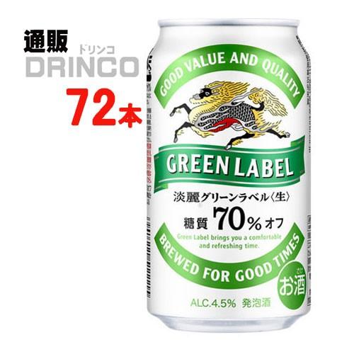 キリン 淡麗 グリーンラベル 350ml 缶 3ケース 72...
