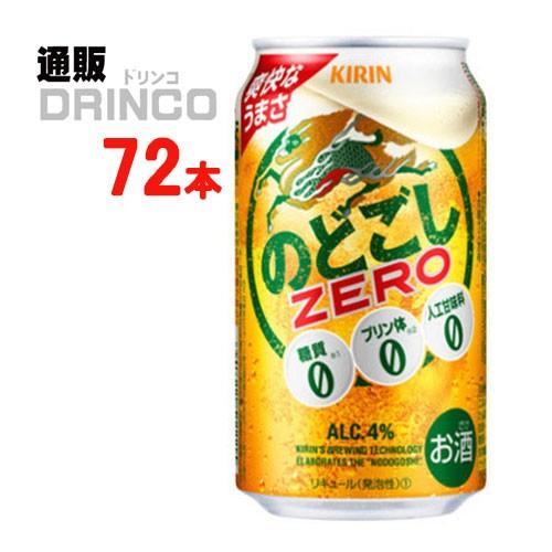 キリン のどごし ZERO 350ml 缶 3ケース 72本