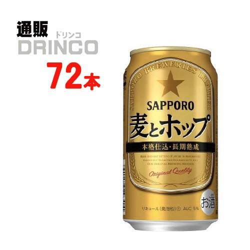 サッポロ 麦とホップ 350ml 缶 3ケース 72本【送...