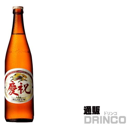ラガー 慶祝 大瓶 633ml 瓶 1ケース 20本【送料...