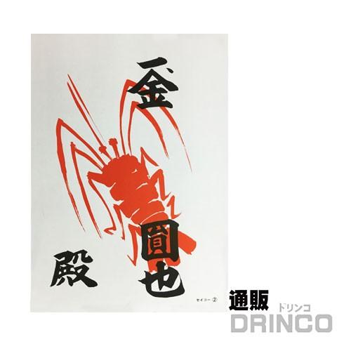 えび紙 海老紙 100枚セット お祭り用品