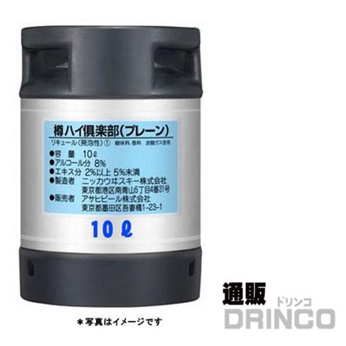 アサヒ 樽ハイ倶楽部プレーン 10L ビールサーバ用...