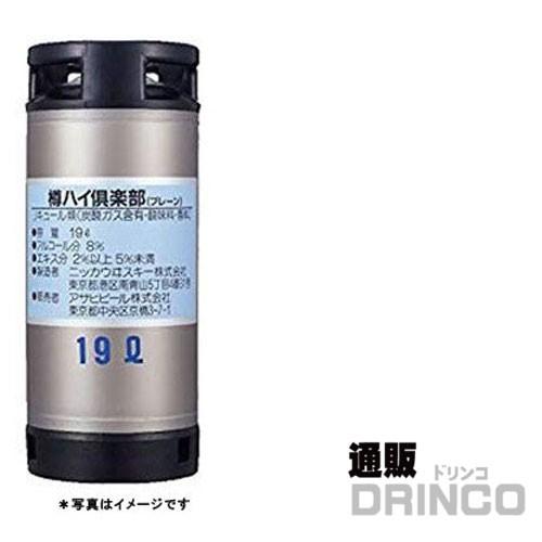 アサヒ 樽ハイ倶楽部プレーン 19L ビールサーバ用...