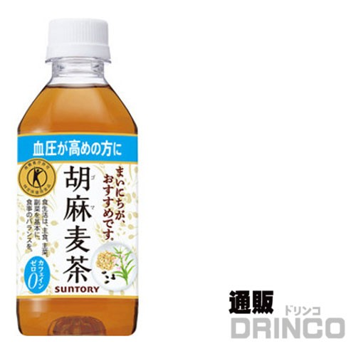 サントリー 胡麻麦茶 350ml ペットボトル 1ケース...