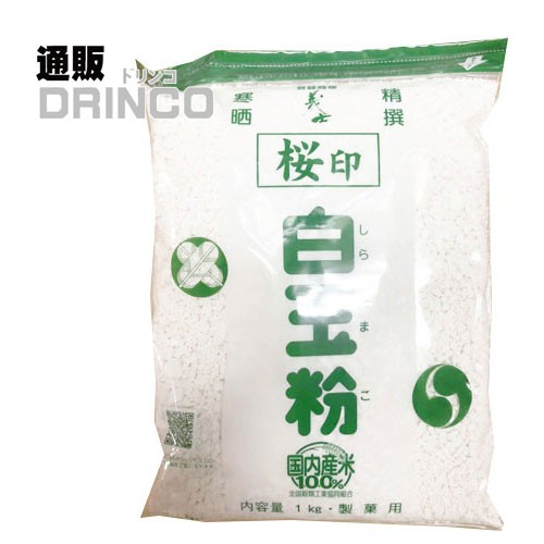 前原製粉 桜印 白玉粉 1kg 1袋