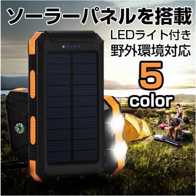 モバイルバッテリー ソーラー 大容量 10000mAh ...