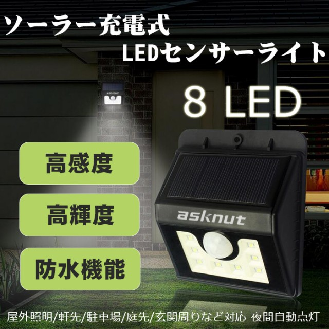 asknut 8led ソーラーライト センサーライト 防犯...