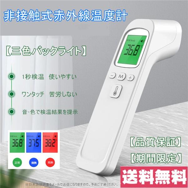 【限定セール】非接触 体温計 赤外線温度計  非接触式 電子体温計 高精度測量 非接触型 電子 計測器  操作簡単 1秒検温 公共の場所
