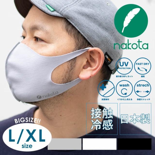 マスク 冷感マスク 3枚セット 日本製 ストレッチ...