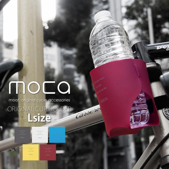moca モカ カップホルダー 【 Lサイズ 】 ドリン...