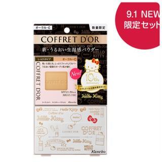 翌日配送【カネボウ】COFFRET DOR コフレドール限...