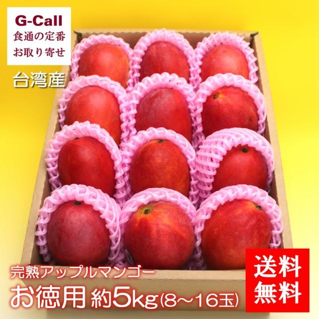 送料無料 台湾産 完熟アップルマンゴー お徳用 ...