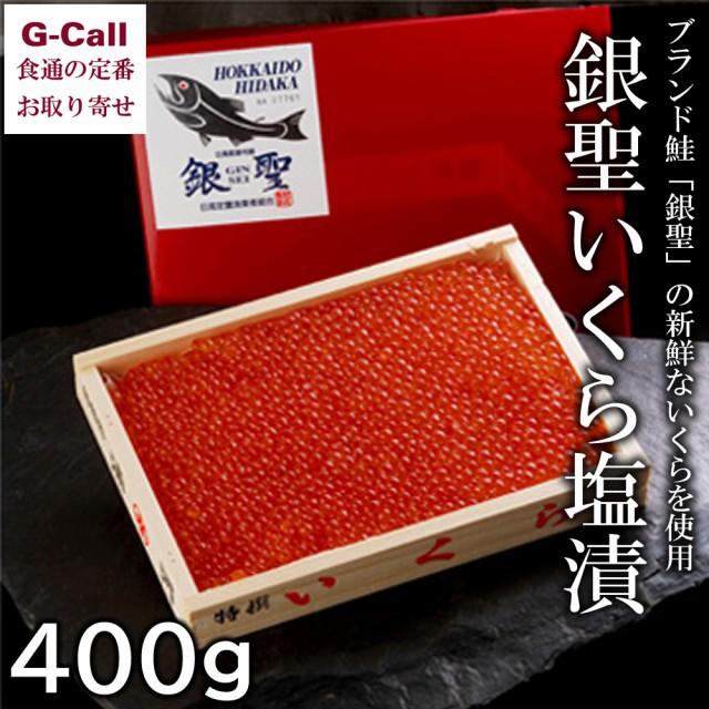 三協水産 銀聖いくら塩漬け 400g