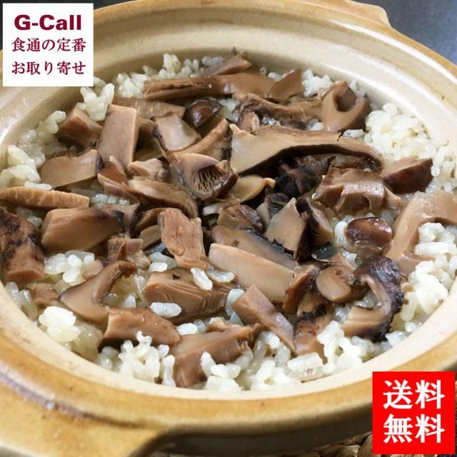 日本料理 太月の作る ブータン松茸だらけご飯 濃口1合 1袋 料亭 たげつ ミシュラン まつたけご飯