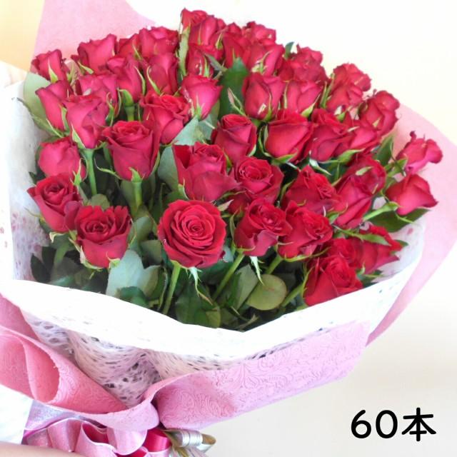 花門フラワーゲート 花束 還暦用赤バラ 60本...