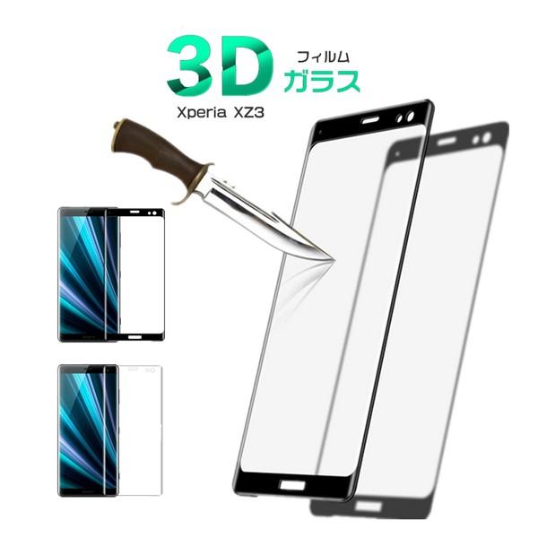 Xperia XZ3 フィルム 3D全面保護 Xperia XZ3 ガラ...