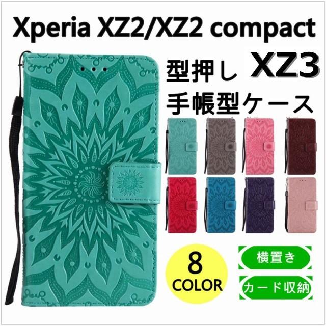 Xperia XZ2 ケース 手帳型 SOV37 sony Xperia XZ2...