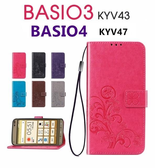 BASIO4 KYV47 ケース BASIO3 KYV43専用ケース ベ...